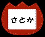 【STEP1】ハンドルネームの決め方には注意して!