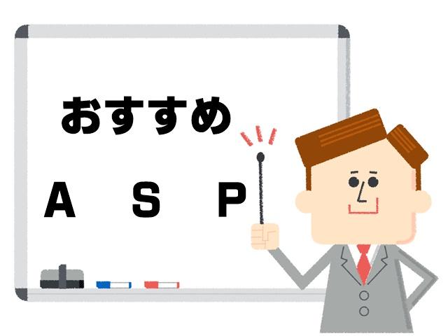 【STEP4】ASPのおすすめと登録審査の基準