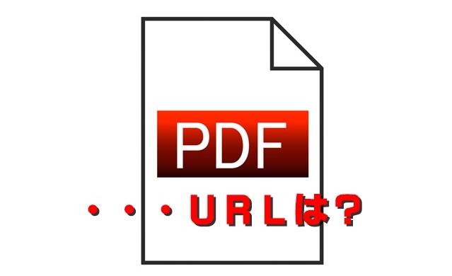 PDFのURLを表示する方法
