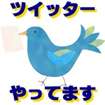 【Word Press】ツイッターをサイドバーに埋め込む方法