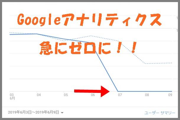【Googleアナリティクス】急に反映されなくなった!解決策は?
