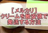 【メルカリ】化粧品(クリーム)の発送方法や送料